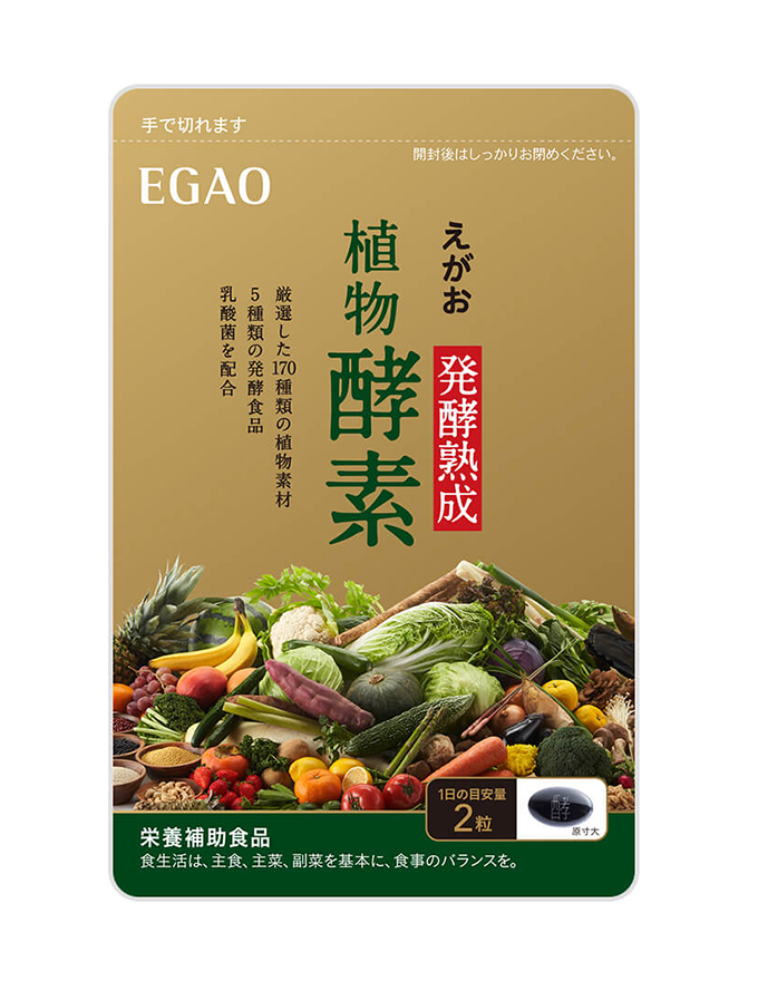 EGAO Plant Enzymes