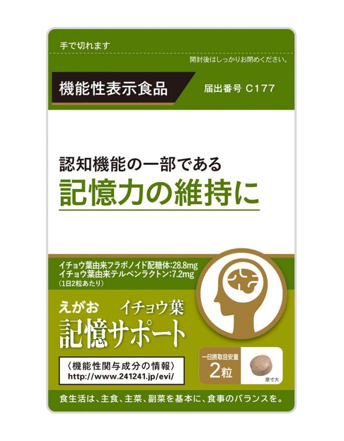 EGAO Ginkgo Leaf Memory Support