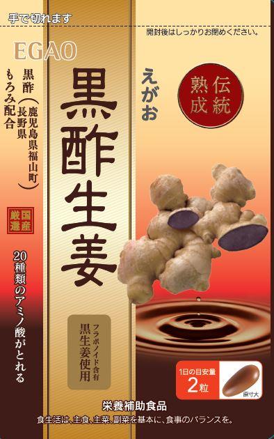 EGAO Kurozu Black Vinegar & Ginger